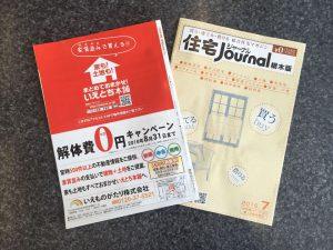 jutakujournal201607