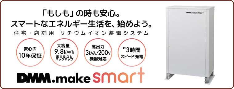 DMM.make smart