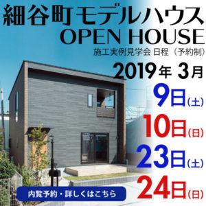 細谷町モデルハウス