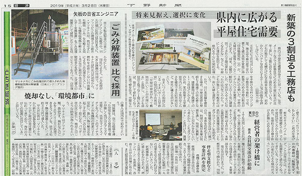 下野新聞記事