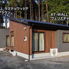 注文住宅の外壁サイディング