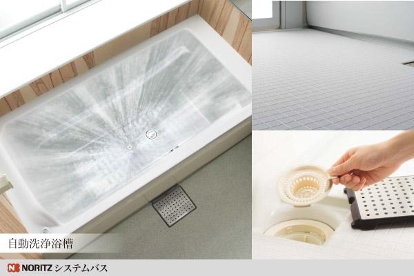 ノーリツシステムバス自動洗浄浴槽